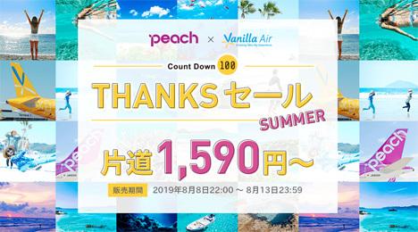 Peach(ピーチ)とバニラエアは、片道1,590円~の合同セールを開催!