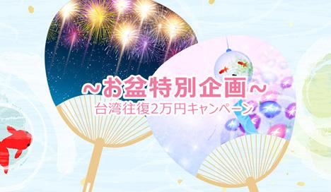 【お盆特別企画】 台湾往復2万円キャンペーン