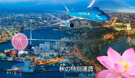 ベトナム航空は、日本~ベトナム線が往復34,550円~の「秋の特別運賃」を販売!