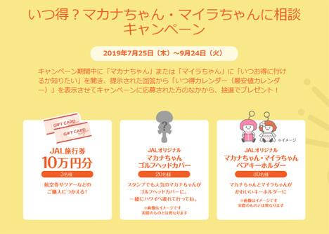 JALは、マカナちゃん・マイラちゃんに相談して、JAL旅行券10万円などが当たるキャンペーンを開催!