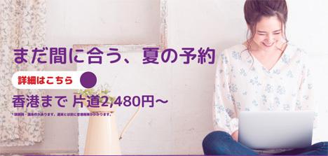 香港エクスプレス航空は、香港行きが片道2,480円~のセールを開催、往復での購入が条件です!