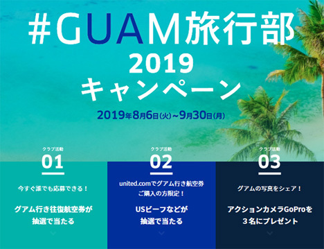 ユナイテッド航空は、好きな写真を選ぶだけで、グアム行きペア航空券が当たるキャンペーンを開催!