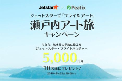ジェットスター・ジャパンは、フライトバウチャーがプレゼントされる「瀬戸内アート旅キャンペーン」を開催!