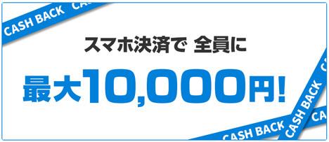 JCBは、スマホ決済で全員に20%キャッシュバックされるキャンペーンを開催、JAL・JCBカードも対象!2