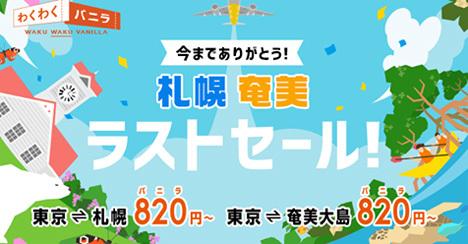 バニラエアは、札幌・奄美大島線のラストセールを開催、片道820円~!