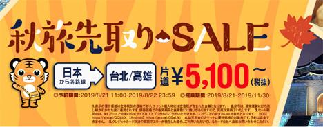 タイガーエア台湾は、台北・高雄線がへ片道5,100円~の「秋旅先取りSALE」を開催!