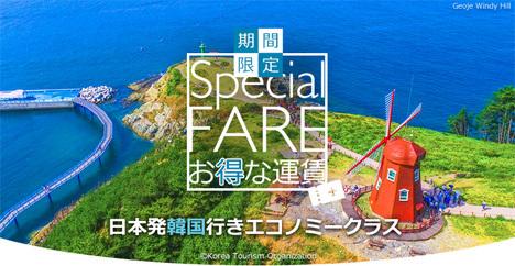 大韓航空は、日本~韓国線で特別運賃を販売、往復13,400円~!