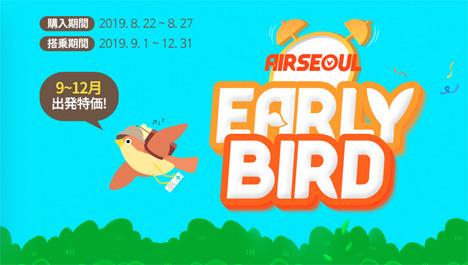 エアソウルは、9月~12月出発の韓国線で、片道1,000円~のセールを開催!