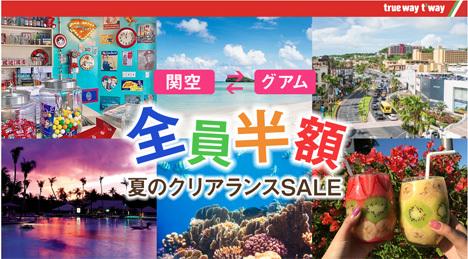 ティーウェイ航空は、グアム線が全員半額、片道3,000円~のクリアランスSALEを開催!