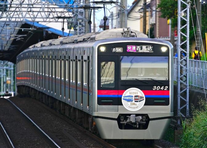 190803 keisei 3000 museum train2