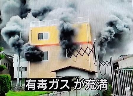 IMG_20190721_100140京都放火