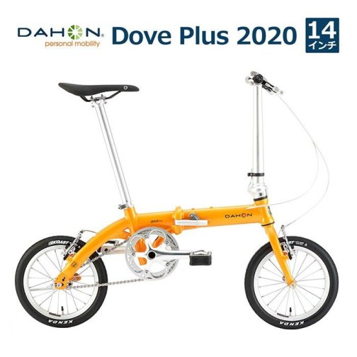 bespo_dove-plus-2020.jpg