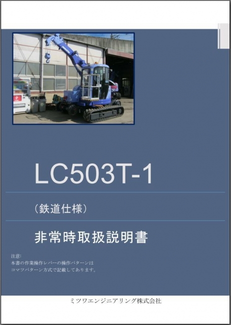 LC503マニュアル表紙