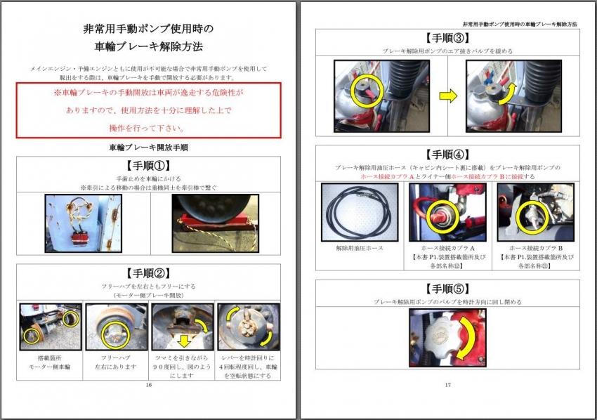 LC503 緊急マニュアル⑤