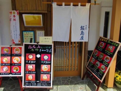 101  飯島屋(1)