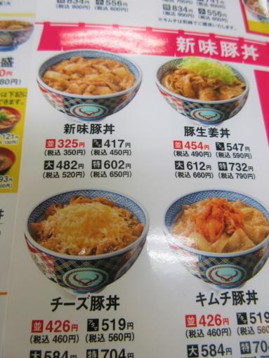 103  豚丼メニュー(1)