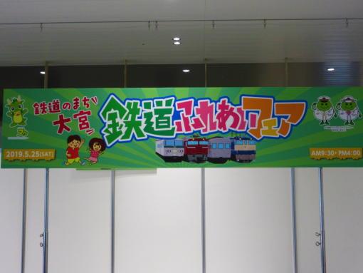 202  鉄道ふれあいフェア(1)