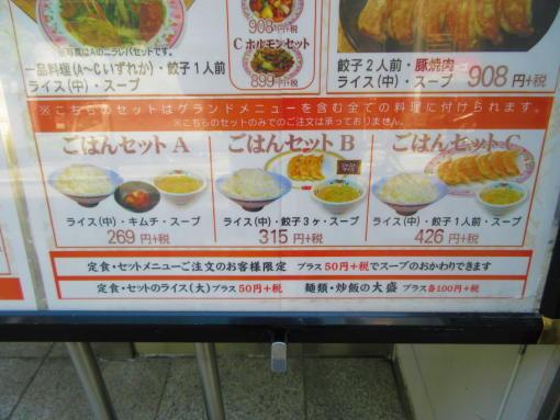 102  ご飯セットメニュー(1)
