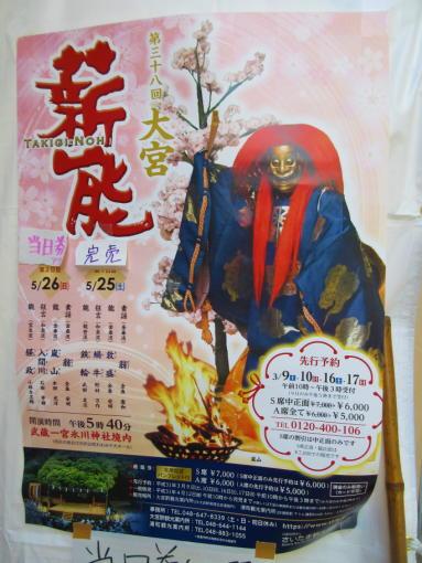 203  大宮薪能(1)