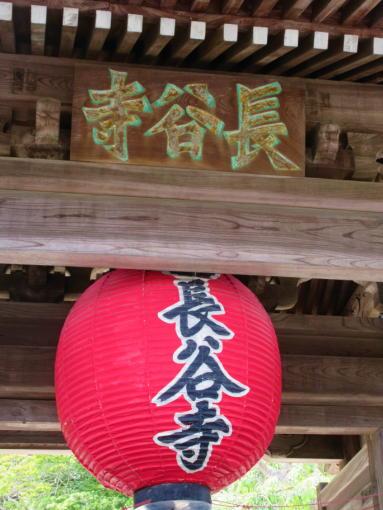 001  長谷寺(1)