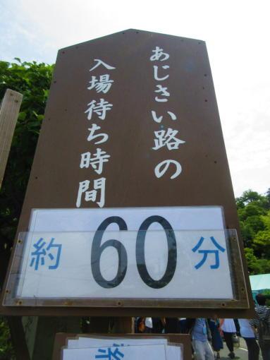 002  60分待ち(1)