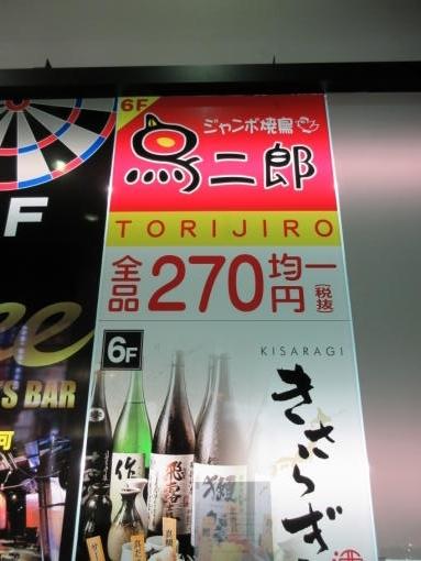 201  鶏二郎(1)