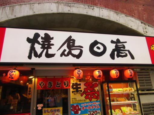 001  焼鳥日高(1)