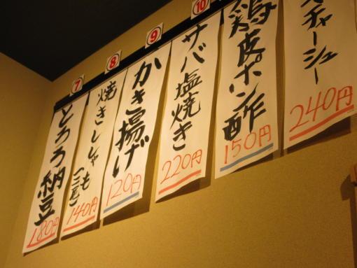 011  壁メニュー(1)