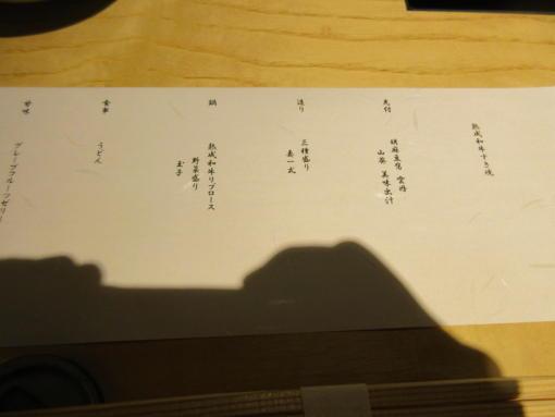 002  コースメニュー(1)