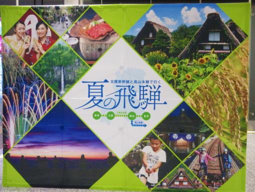 202  飛騨観光キャンペーン(1)