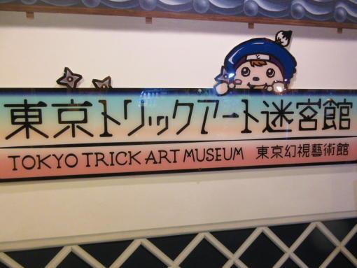 001  トリックアート迷宮館(1)