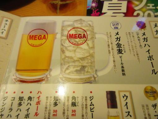201  酒メニュー(1)
