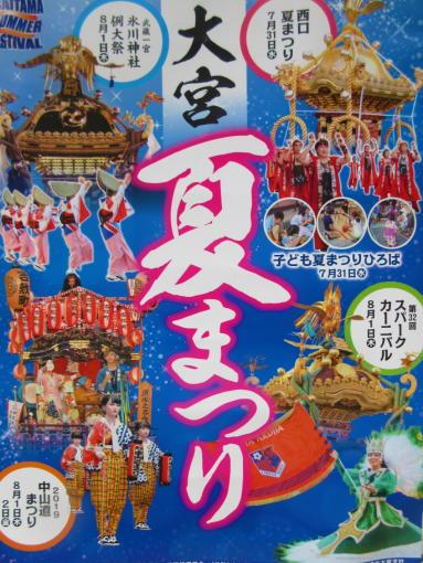 202  大宮夏祭り(1)