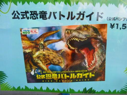 202  恐竜イベント(1)