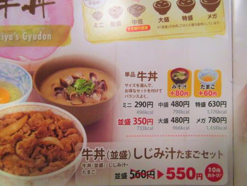 103  牛丼めにゅー(1)