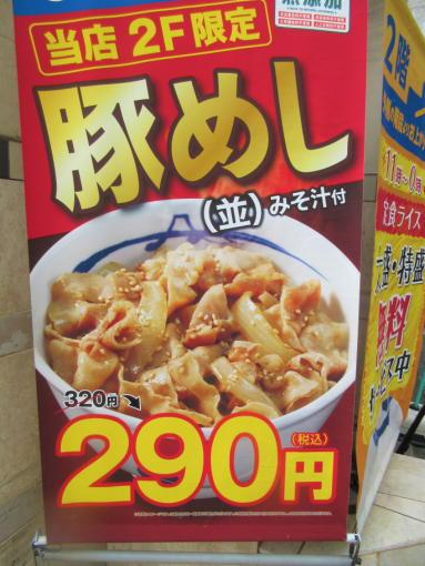 102  限定豚めし(1)