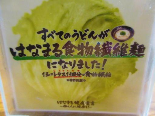 110  食物繊維(1)