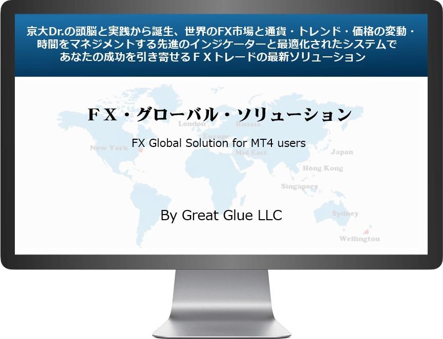 FX・グローバル・ソリューション