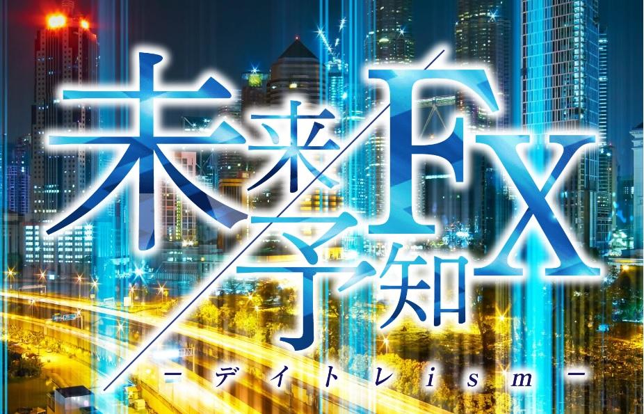 未来予知 FX -デイトレism-