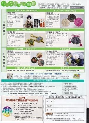 2019-5手工芸展