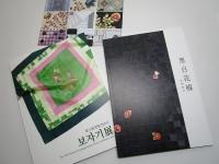 韓国 ポジャギ展示会図録