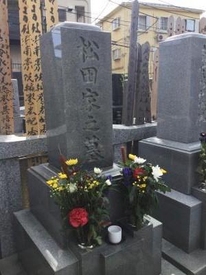 松田家の墓