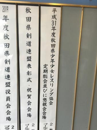 秋田県少年少女レスリング協会総会 011