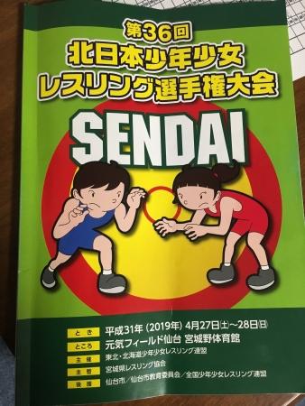 北日本レスリング大会 013