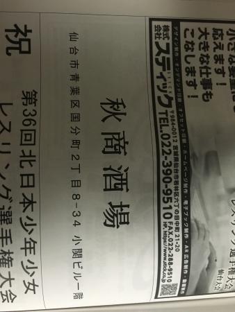 北日本レスリング大会 012