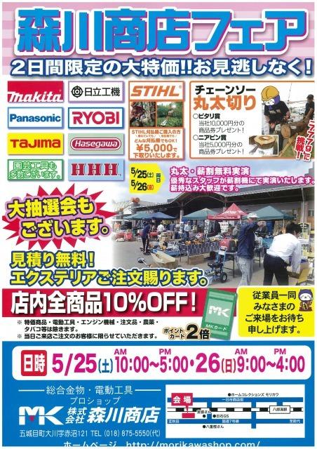 森川商店フェア2019縮小