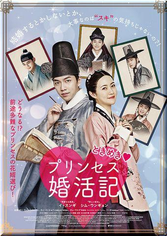 ときめきプリンセス婚活記 (2018)