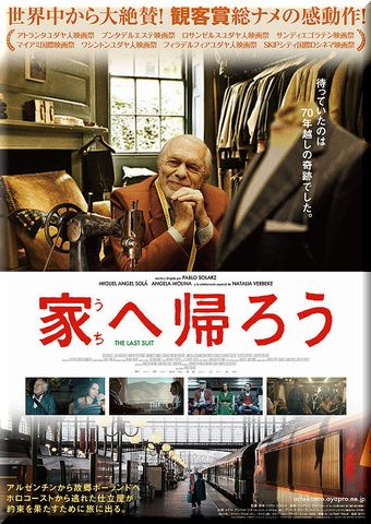 家へ帰ろう (2017)