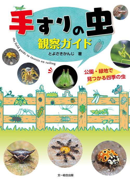 190626手すりの虫観察ガイド