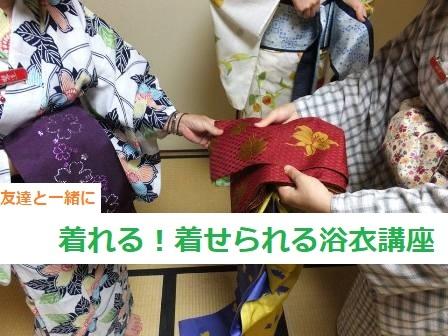 201905yukatakouza.jpg